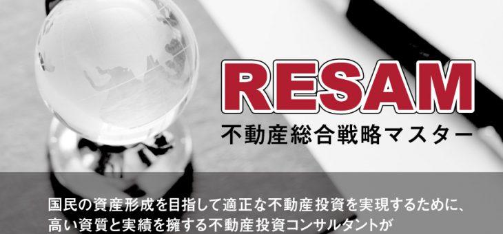 RESAM 平成30年度の第一期の認定