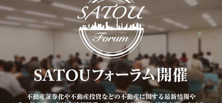SATOUフォーラム開催